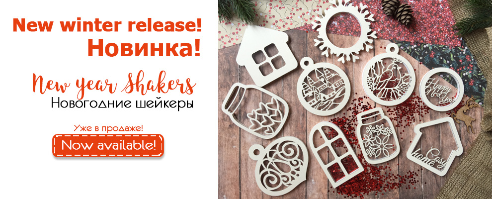 New Christmas shakers available now!